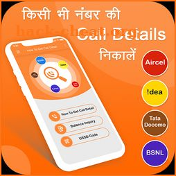 How to Get Call Detail of any Mobile Number icon