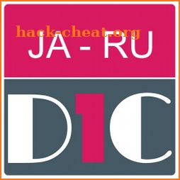 Japanese - Russian Dictionary (Dic1) icon