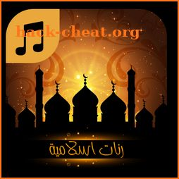popular islamic ringtones of ramadan 2018 naghamat icon