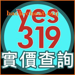 yes319實價查詢 icon