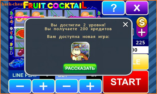 Fruit Cocktail slot machine screenshot